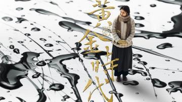 文艺片《黄金时代》高清壁纸-中国影视-好运图库