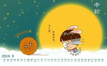 2014年9月可爱卡通中秋节日历,农历,月历壁纸-好运图库