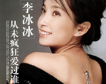国际影星李冰冰,高清壁纸图片,大陆美女-好运图库