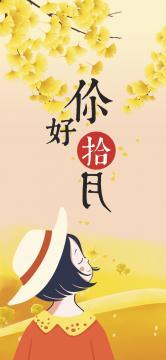拾月你好:秋意渐浓唯美插画高清手机壁纸-好运图库