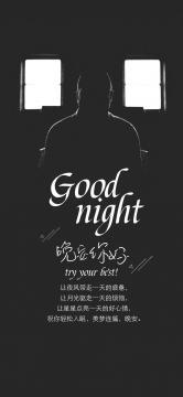 晚安你好/让夜晚的风带走你一天的疲惫,锁屏图片,高清手机壁纸,另类-好运图库