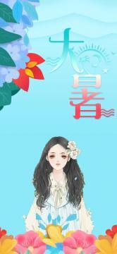 大暑节气薄荷蓝背景美少女唯美插画,锁屏图片,高清手机壁纸,另类-好运图库