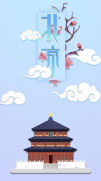 清新微立体折纸风北京-高清手机壁纸-好运图库
