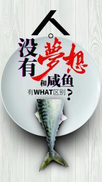 人没有梦想和咸鱼有什么区别,锁屏图片,高清手机壁纸,另类-好运图库