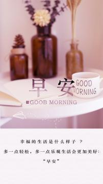 清晨唯美励志温馨早安心语,锁屏图片,高清手机壁纸,非主流-好运图库