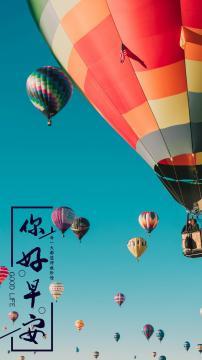 土耳其浪漫热气球你好早安,锁屏图片,高清手机壁纸,另类-好运图库