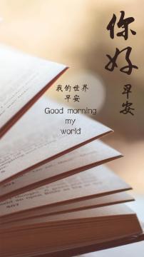 我的世界早安,锁屏图片,高清手机壁纸,另类-好运图库