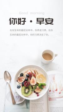 简约文艺你好早安励志早餐,锁屏图片,高清手机壁纸,另类-好运图库