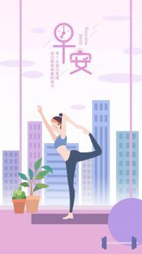 瑜伽女孩早安励志心语插画,锁屏图片,高清手机壁纸,另类-好运图库
