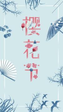 樱花节小清新蓝色插画高清手机壁纸-好运图库