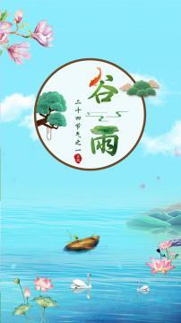 24节气之谷雨小清新中国风插画,锁屏图片,高清手机壁纸,另类-好运图库