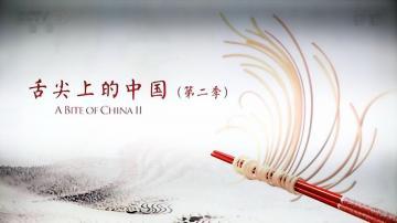 舌尖上的中国高清壁纸-好运图库